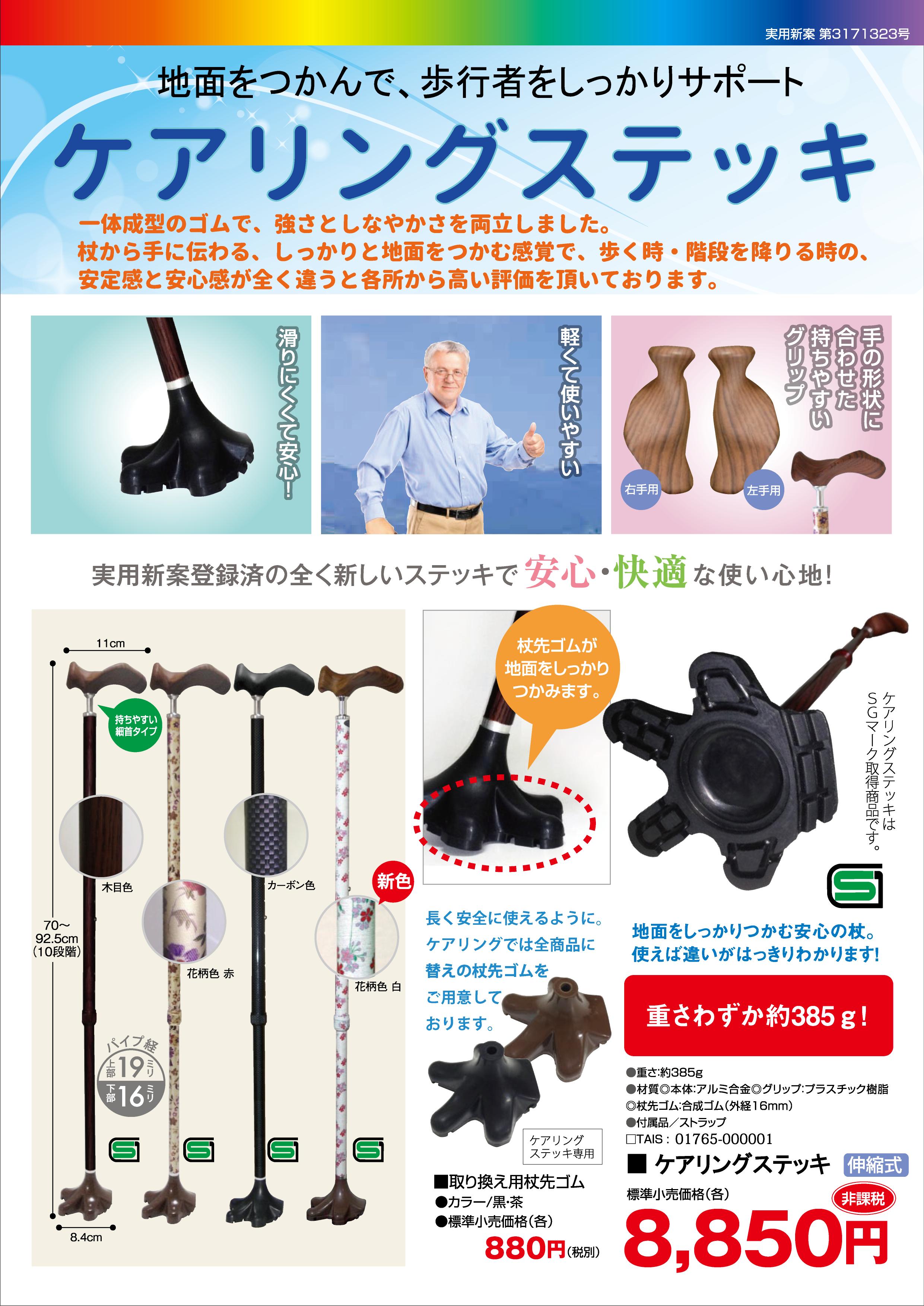 ケアリングのオリジナル杖-ケアリングステッキ